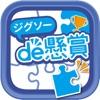 ジグソーde懸賞 - 本当に賞品が当たるジグソーパズルアプリ