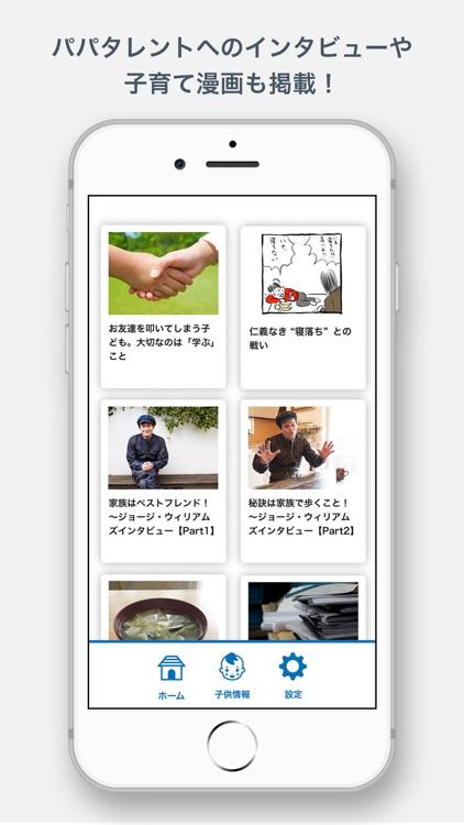 育児・家事情報アプリ【パパコミ】