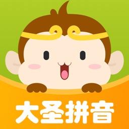 大圣拼音-学习汉语拼音拼读