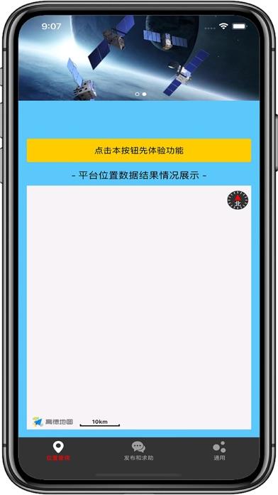 位置查找-GPS手机定位软件定位找人 screenshot 4