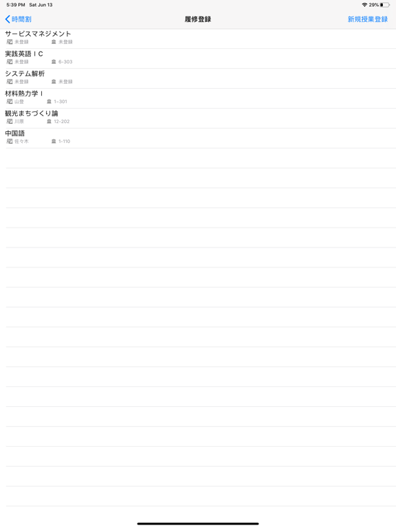 都立大生の単位管理~観光科学科生向け~ screenshot 6