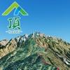 頂(北ア 剱・立山)