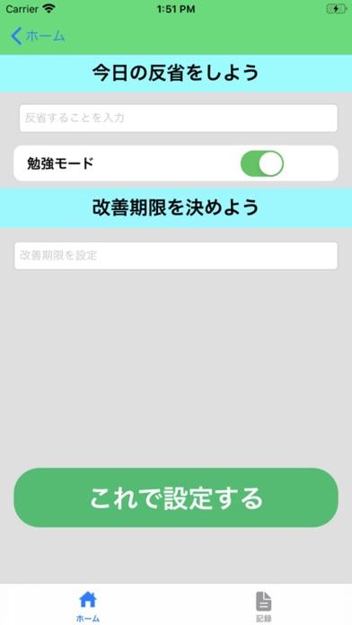 FeedWrite screenshot 2