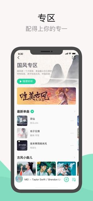 QQ音乐 - 让生活充满音乐 Screenshot