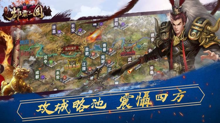 真雄霸三國-經典三國動作策略遊戲 screenshot-3