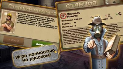 Скриншот №5 к Метро 2033 War - Пошаговая РПГ