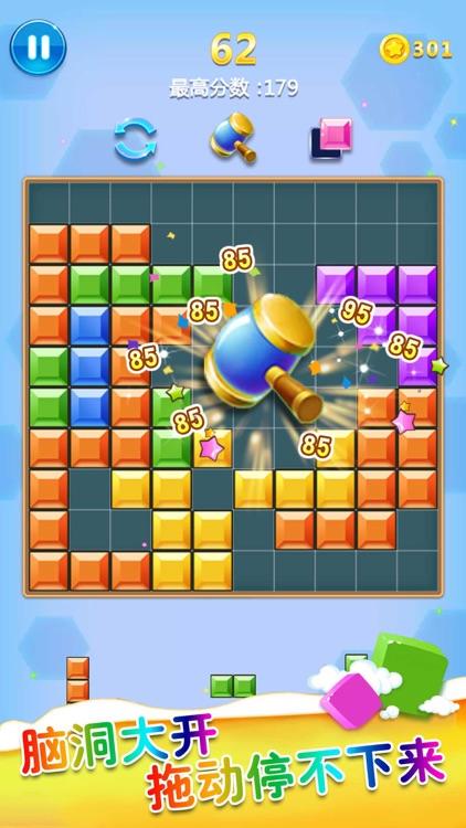 罗斯方块—单机格子小游戏新版 screenshot-3