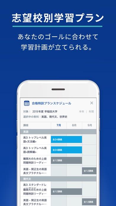 スタサプ 中学/高校/大学受験講座【スタディサプリ】 ScreenShot7