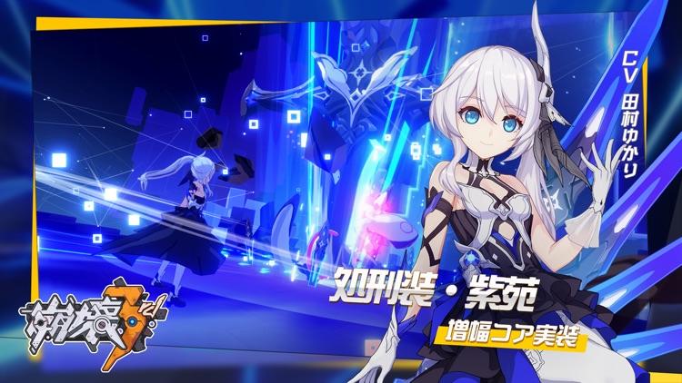 崩壊3rd screenshot-7