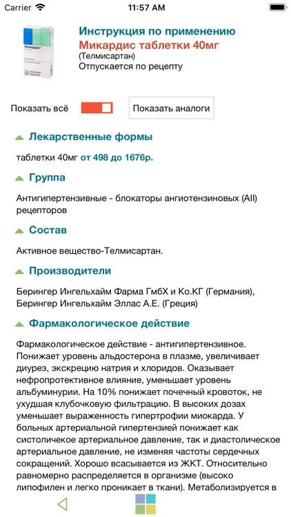 АптекаМос поиск лекарств screenshot-3