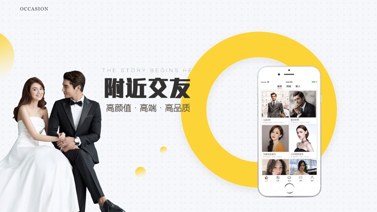 有伴-附近的人社交App screenshot-1