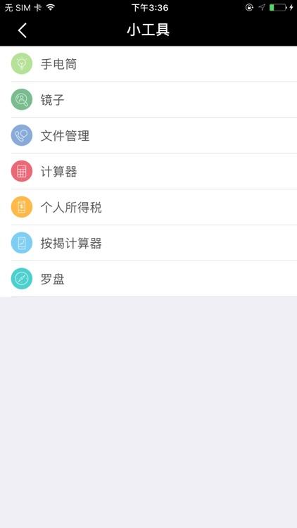 碧桂园售楼系统 screenshot-3