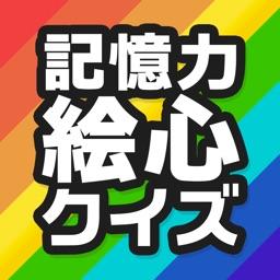 お絵かき魂 〜記憶力絵心クイズ〜