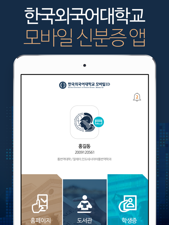 한국외국어대학교 모바일ID screenshot #1