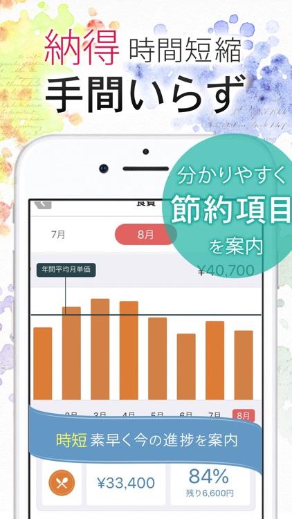 家計簿TouchLife 節約にやさしいお小遣い帳 screenshot-3