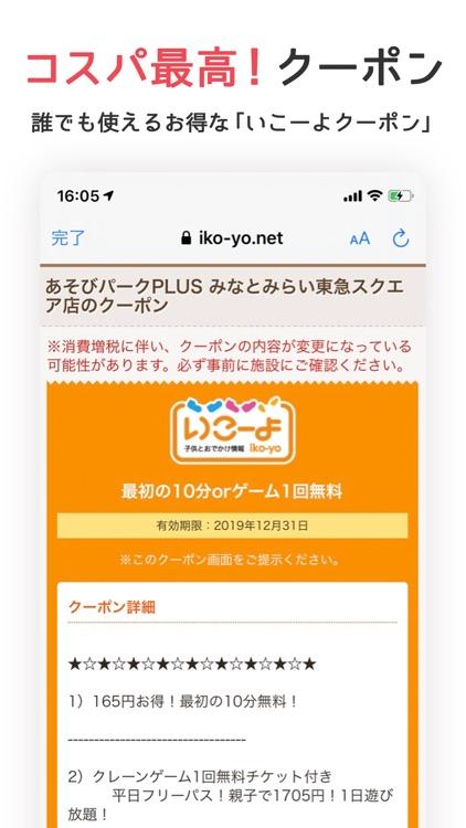 いこーよ-子どもとおでかけ情報 screenshot-7