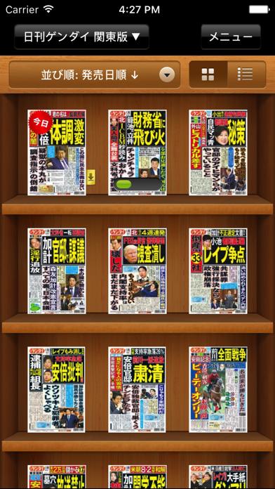 日刊ゲンダイのおすすめ画像1