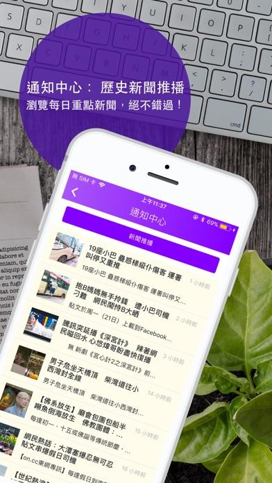 Yahoo新聞 - 香港即時焦點 screenshot four