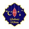 2019 ملصقات رمضان