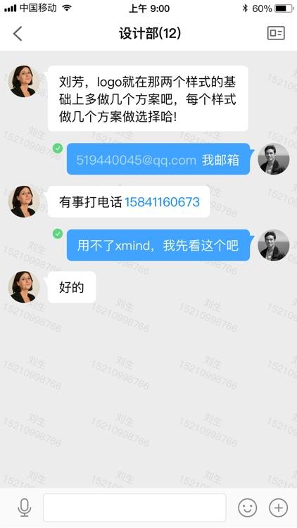 伙伴畅聊 screenshot-2