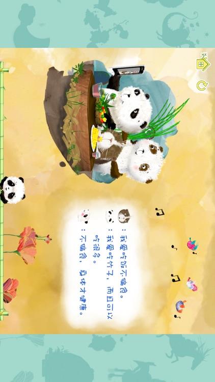 熊貓多多系列 06 - 我爱吃