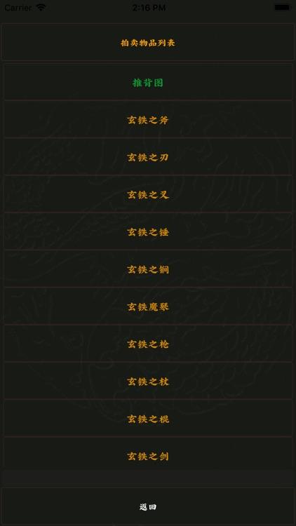 掌心泥巴-西游记 screenshot-4