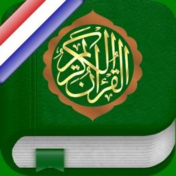 Quran in Dutch and Arabic Pro