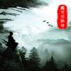 侠道江湖-单机武侠RPG