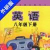 初中英语八年级下册外研版