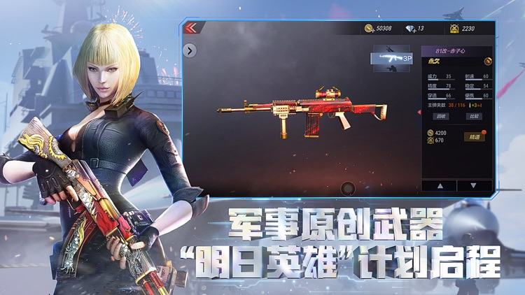 穿越火线:枪战王者 screenshot-6