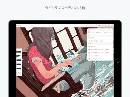 Adobe Illustrator Drawのおすすめ画像4