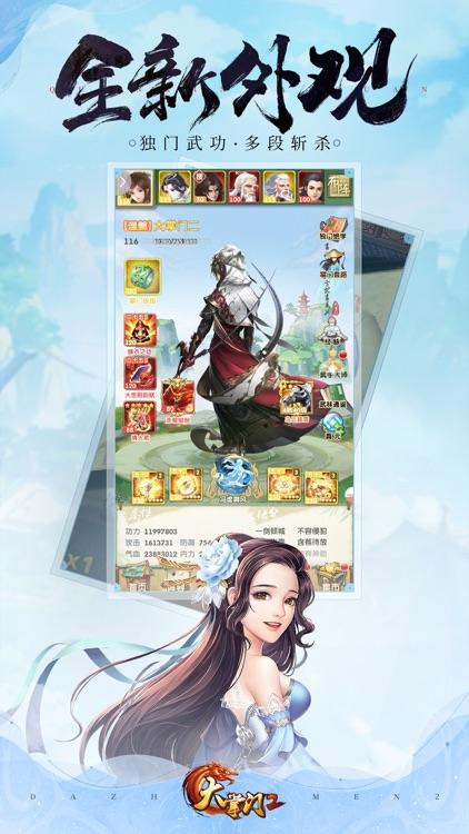 大掌门2-武侠题材回合手游 screenshot-4