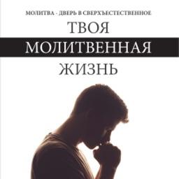 Твоя молитвенная жизнь. Рындич