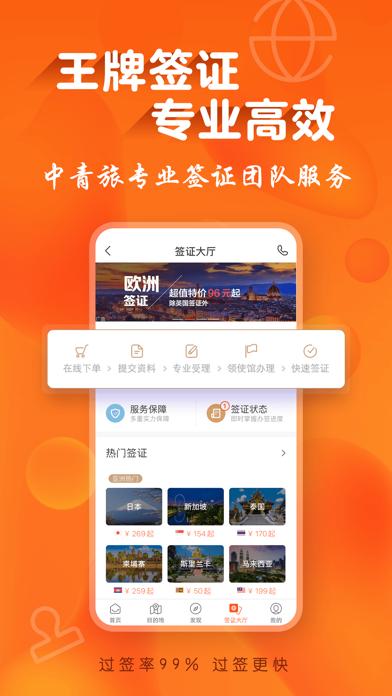 遨游旅行-中青旅官方服务平台 screenshot three