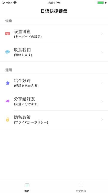 日语快捷键盘