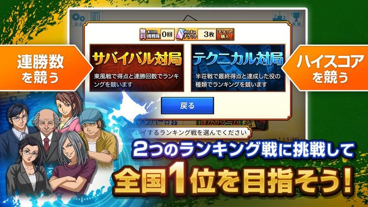 マージャン ~みんなのオフライン麻雀アプリ screenshot-3
