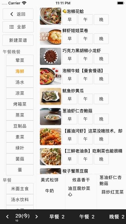 料理笔记 screenshot-4