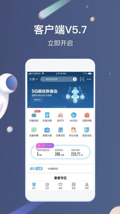 下载 中国移动(手机营业厅) 为 PC