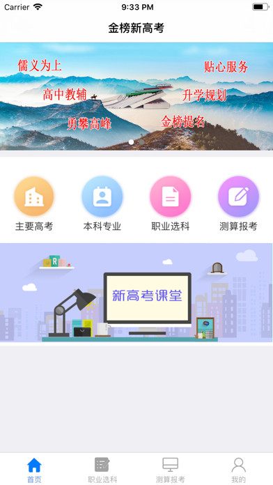 Screenshot for 金榜新高考 in United States App Store