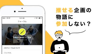 hibana -あなたの経験が活きる共創プレイス- screenshot #4