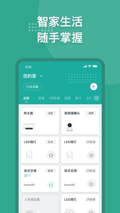 微羽万联 screenshot-4
