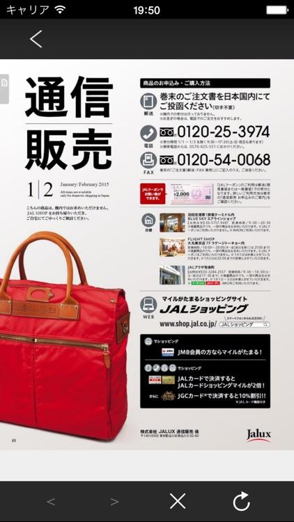JALショッピング マイルがたまるショッピングアプリ screenshot-3