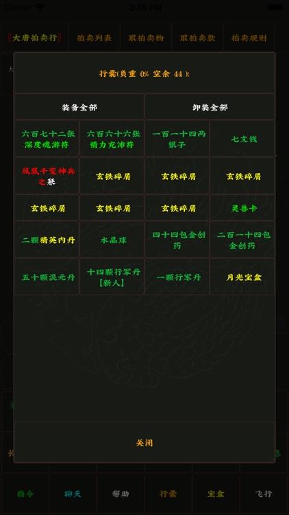 掌心泥巴-西游记 screenshot-3