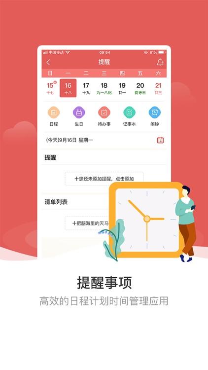 天象黄历-日历万年历老黄历 screenshot-4