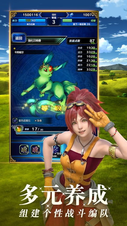 最终幻想:勇气启示录 screenshot-5