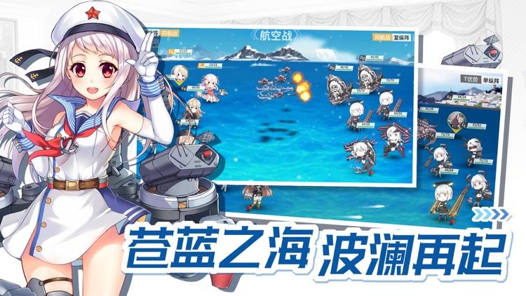 战舰少女R-再一次,倾听你的声音