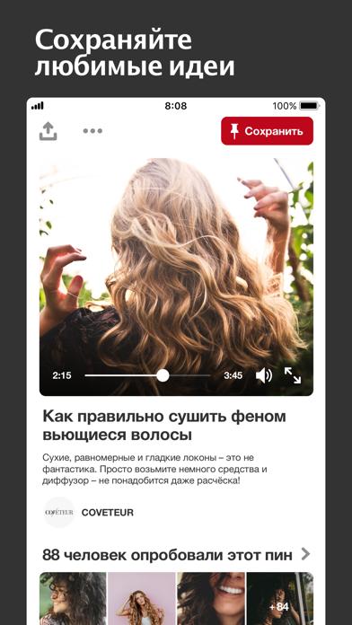 Pinterest для ПК 1
