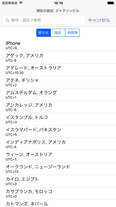 時差プラス ScreenShot2