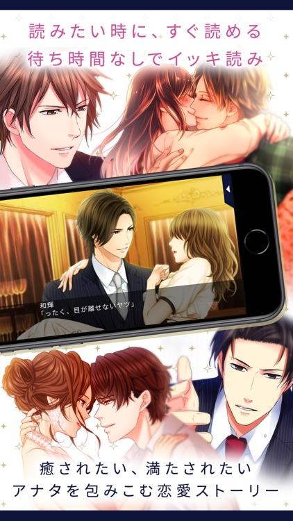100シーンの恋+ screenshot-3