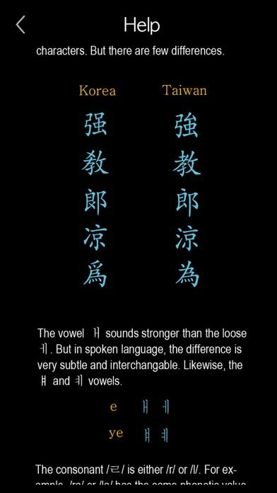 Korean Hanja Handwriting ! screenshot 9